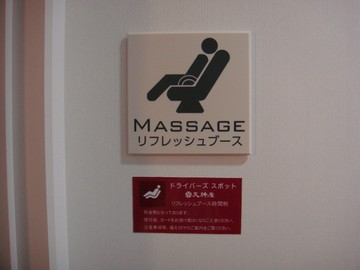massagebooth.jpg